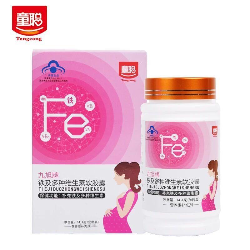 孕婦營養包(九旭牌鐵及多種維生素軟膠囊)