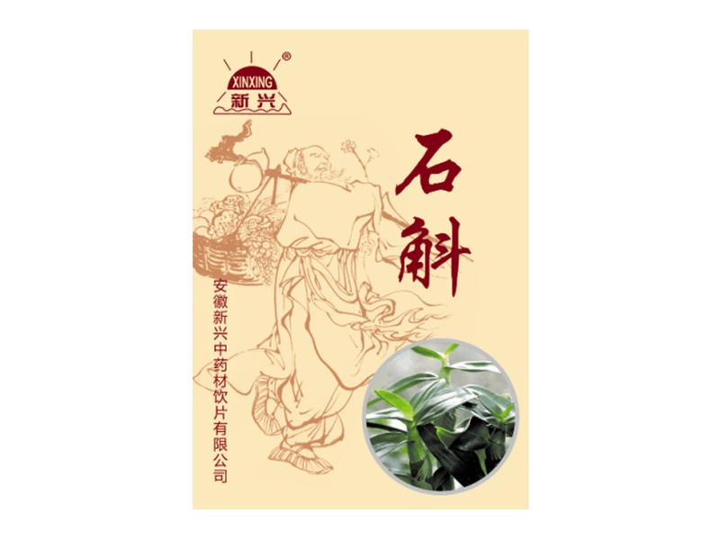 石斛(中药饮片)