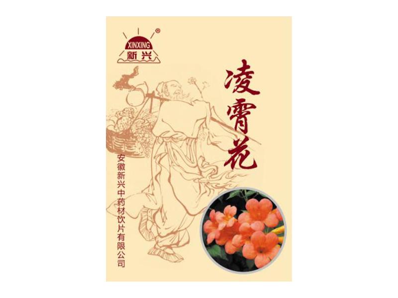 凌霄花(中药饮片)