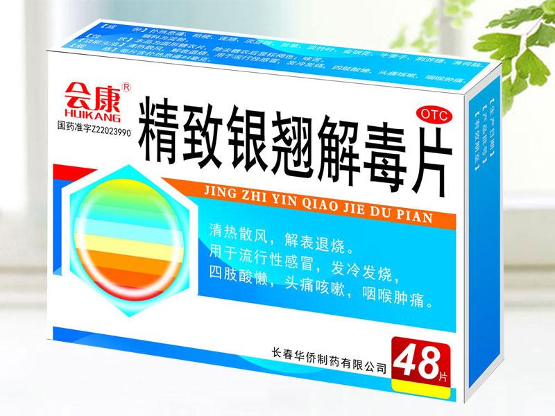 精制銀翹解毒片(會康●天行健)