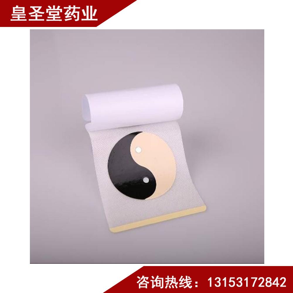 磁療貼黑膏藥,骨科膏藥,臨床膏藥貼牌定制