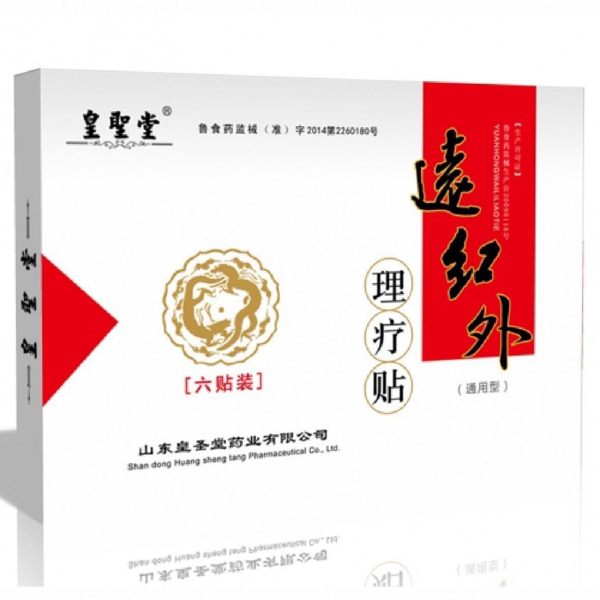 濟南皇圣堂遠紅外理療貼(TDP),紅外理療貼招商,紅外理療貼OEM
