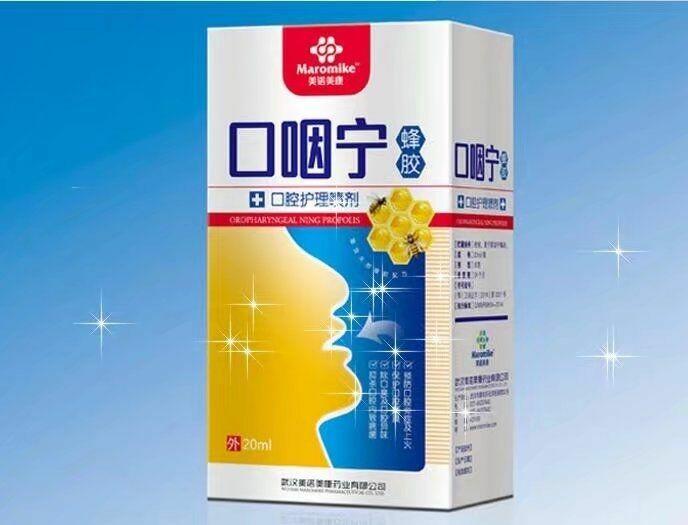 口咽寧蜂膠抑菌噴劑