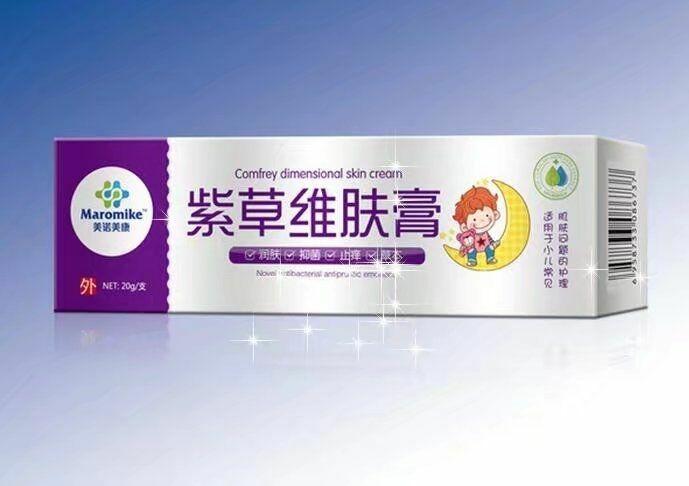 紫草維膚膏