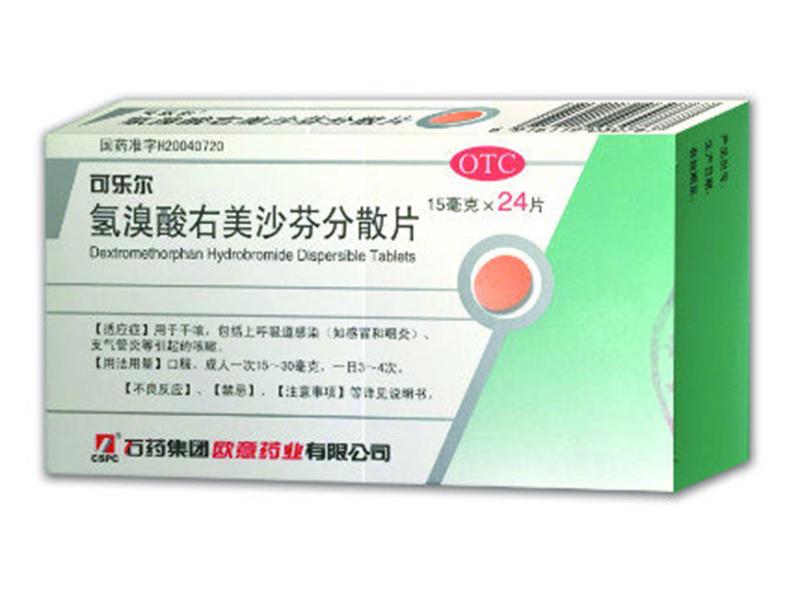 氫溴酸右美沙芬分散片
