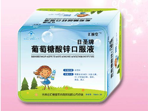 葡萄糖酸鋅口服液(鐵盒包裝)