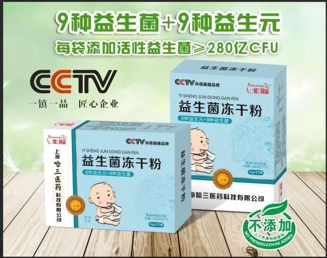 復合益生菌凍干粉25袋