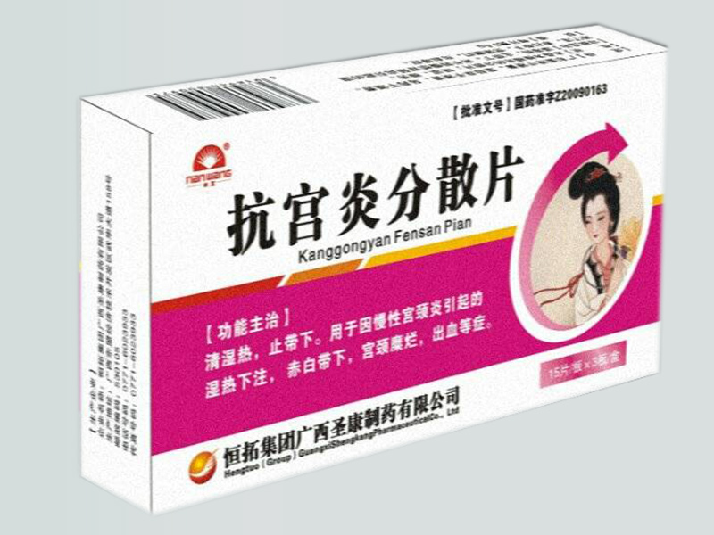 抗宮炎分散片
