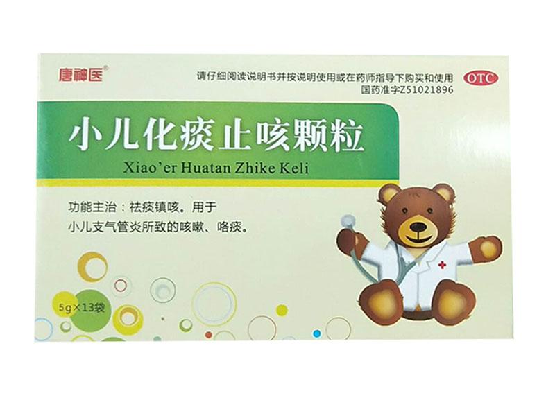 小兒化痰止咳顆粒