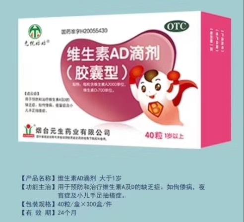 維生素AD滴劑(膠囊型)
