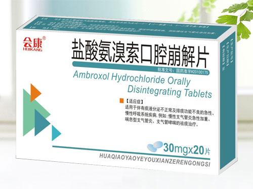 鹽酸氨溴索口腔崩解片(會康●天行健)