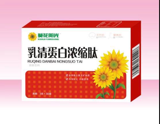 葵花陽光乳清蛋白濃縮肽