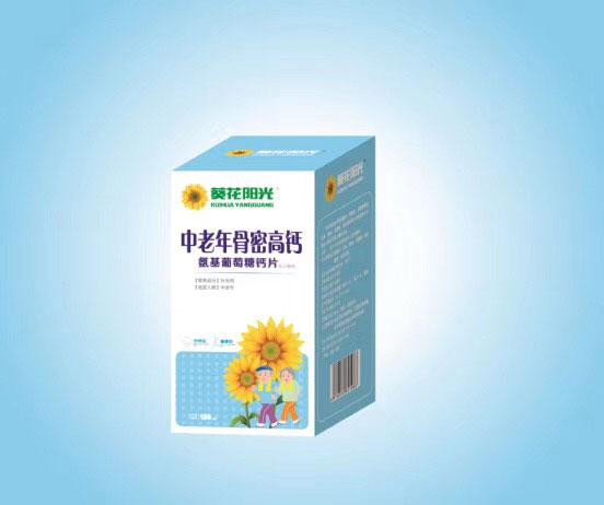 葵花阳光中老年骨密高钙氨基葡萄糖钙片