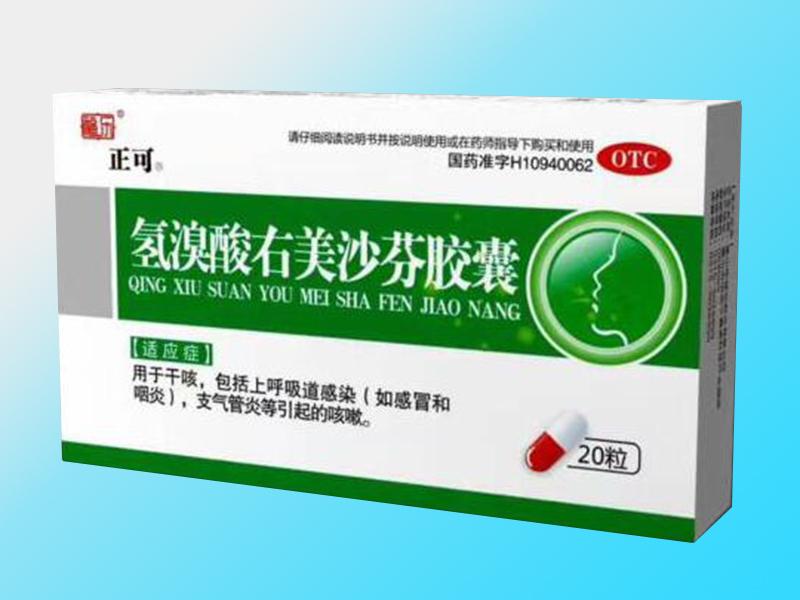 氫溴酸右美沙芬膠囊