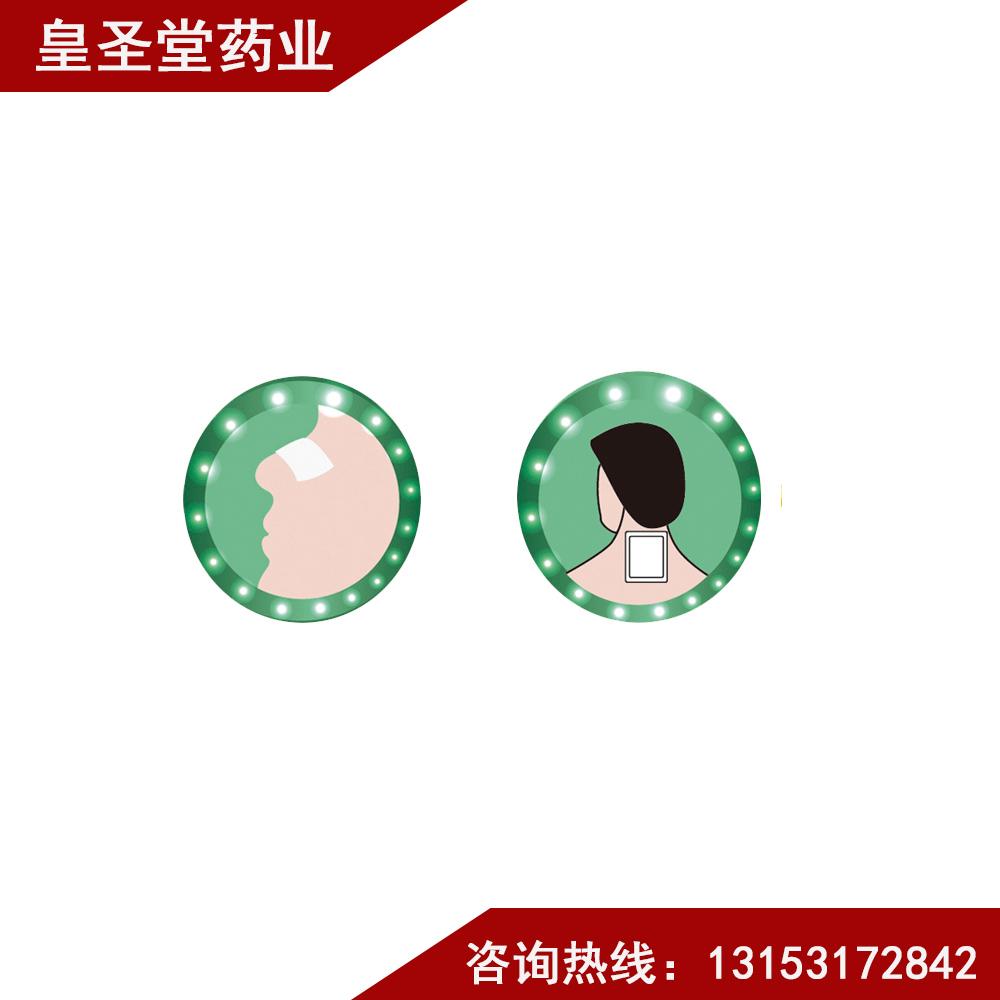 濟南皇圣堂藥業鼻炎貼膏藥廠家代加工,鼻炎貼招商代理