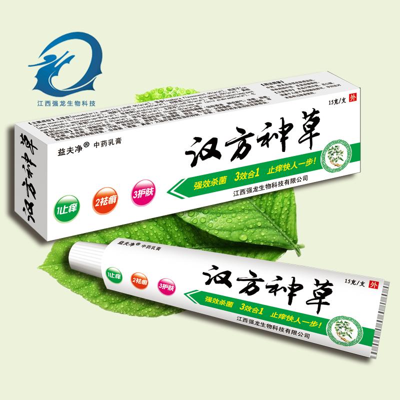 漢方神草中藥乳膏