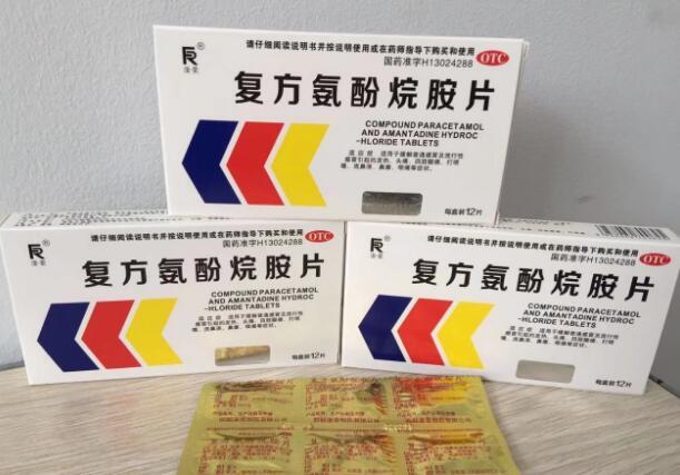 復方氨酚烷胺片