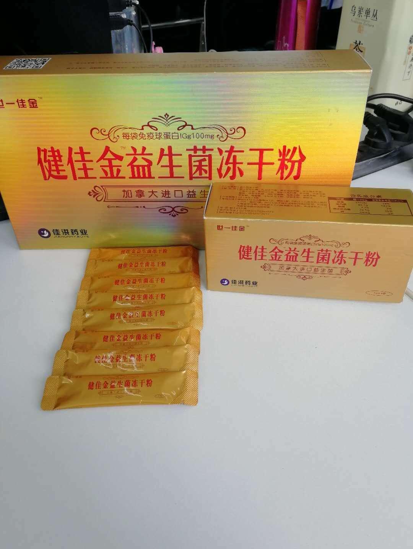 健佳金益生菌凍干粉