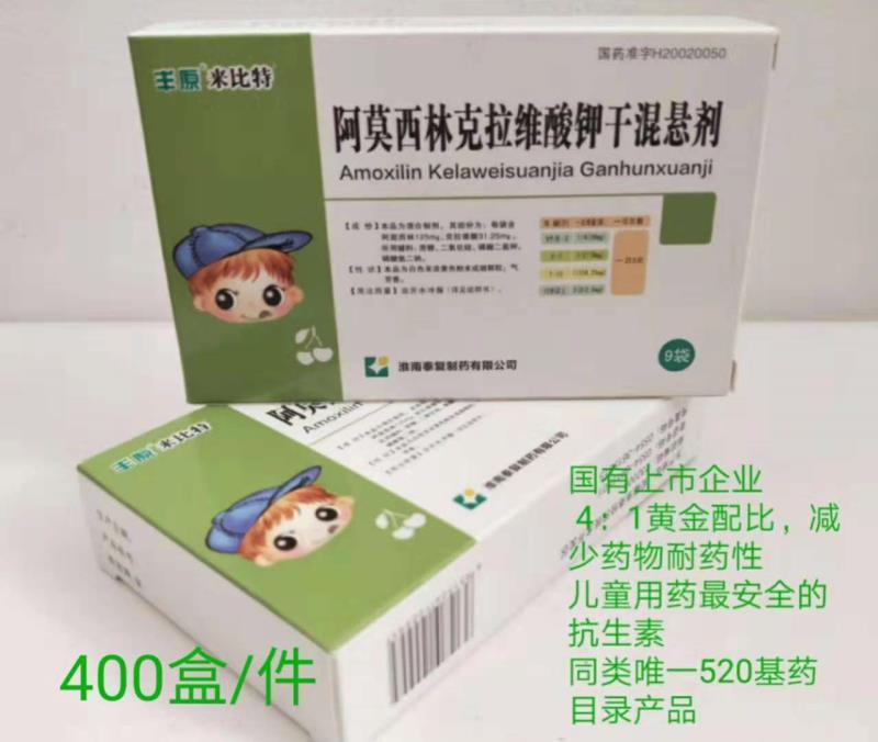 阿莫西林克拉維酸鉀干混懸劑