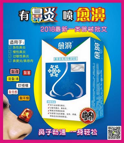 愈濞(鼻康醫用冷敷凝膠)鼻炎噴劑