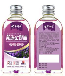 防凍止裂油護膚甘油