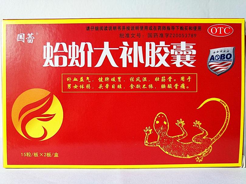 蛤蚧大補膠囊