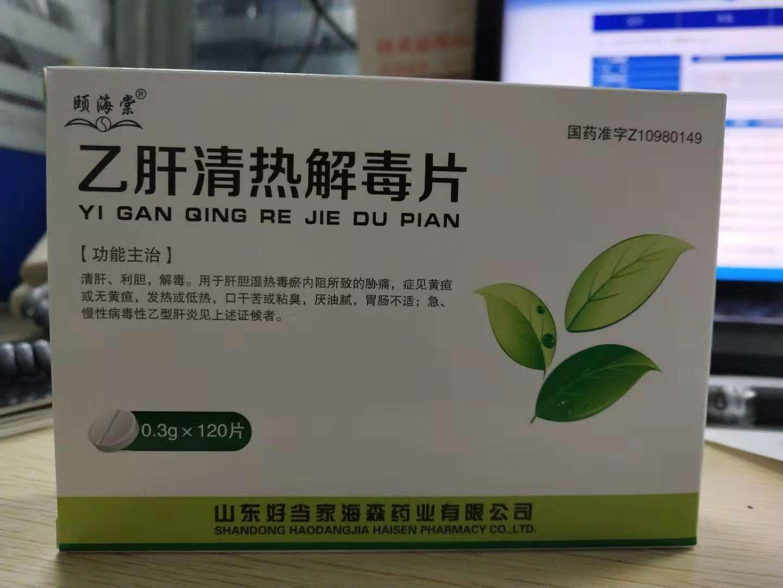 乙肝清熱解毒片