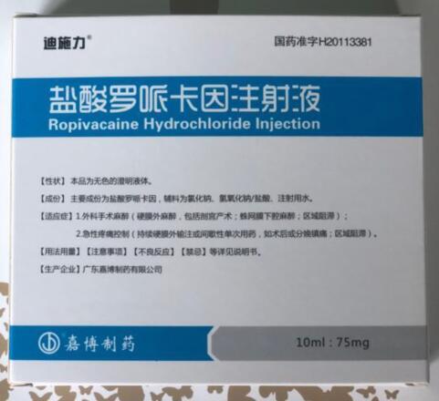 盐酸罗哌卡因注射液
