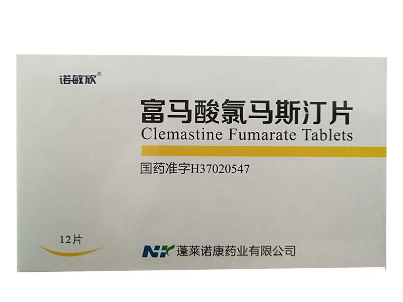富馬酸氯馬斯汀片