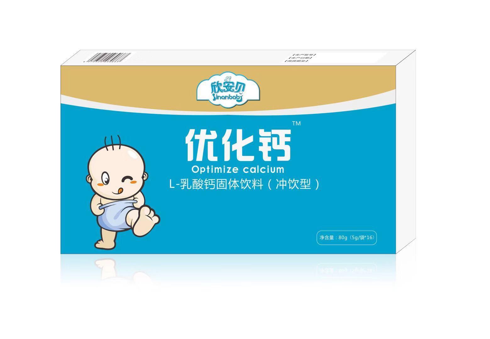 L-乳酸鈣、補鈣、兒童鈣產品