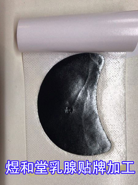乳腺贴贴牌加工 膏药乳腺增生贴定制厂家