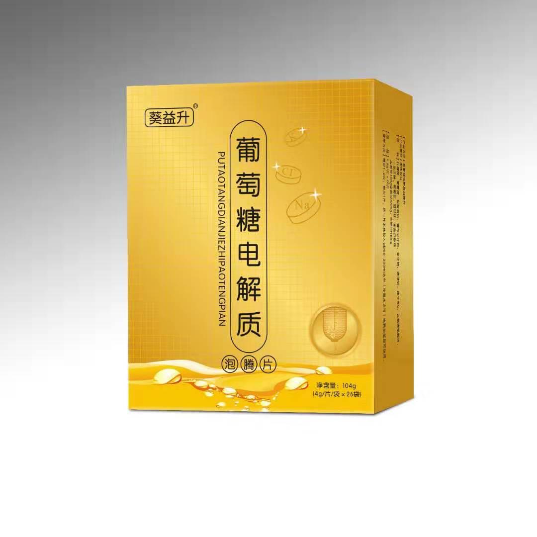 葡萄糖電解質泡騰片
