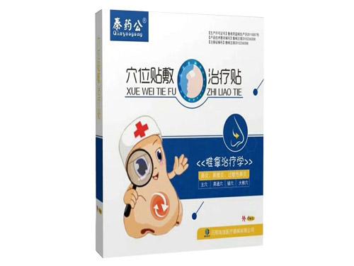 穴位貼敷治療貼(鼻塞)