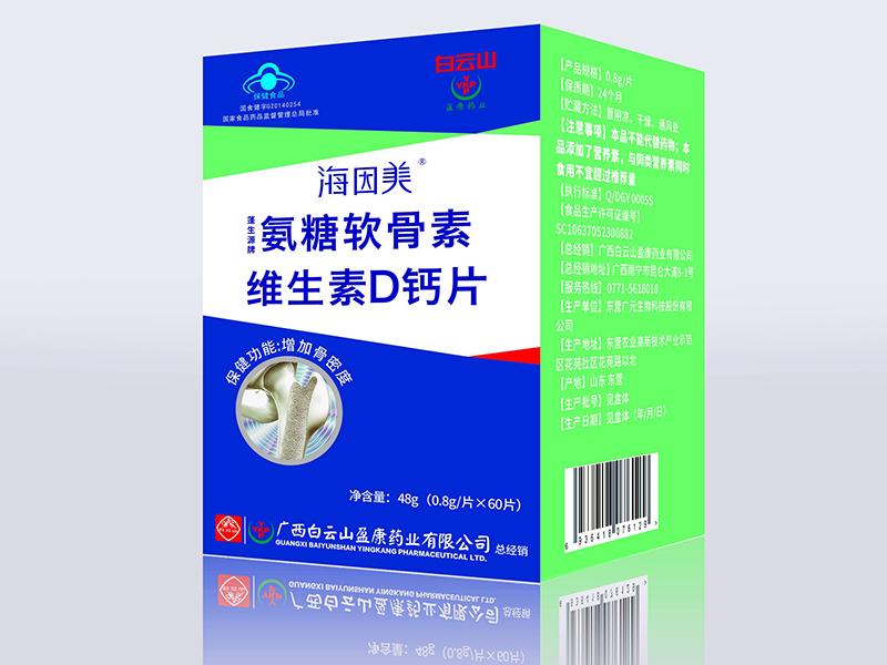 白云山-氨糖軟骨素維生素d鈣片