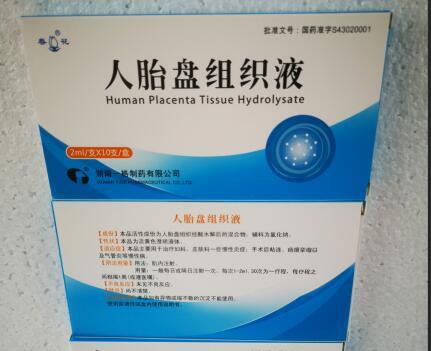 人胎盤組織液