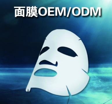 械字號面膜貼牌加工  補水面膜生產廠家oem
