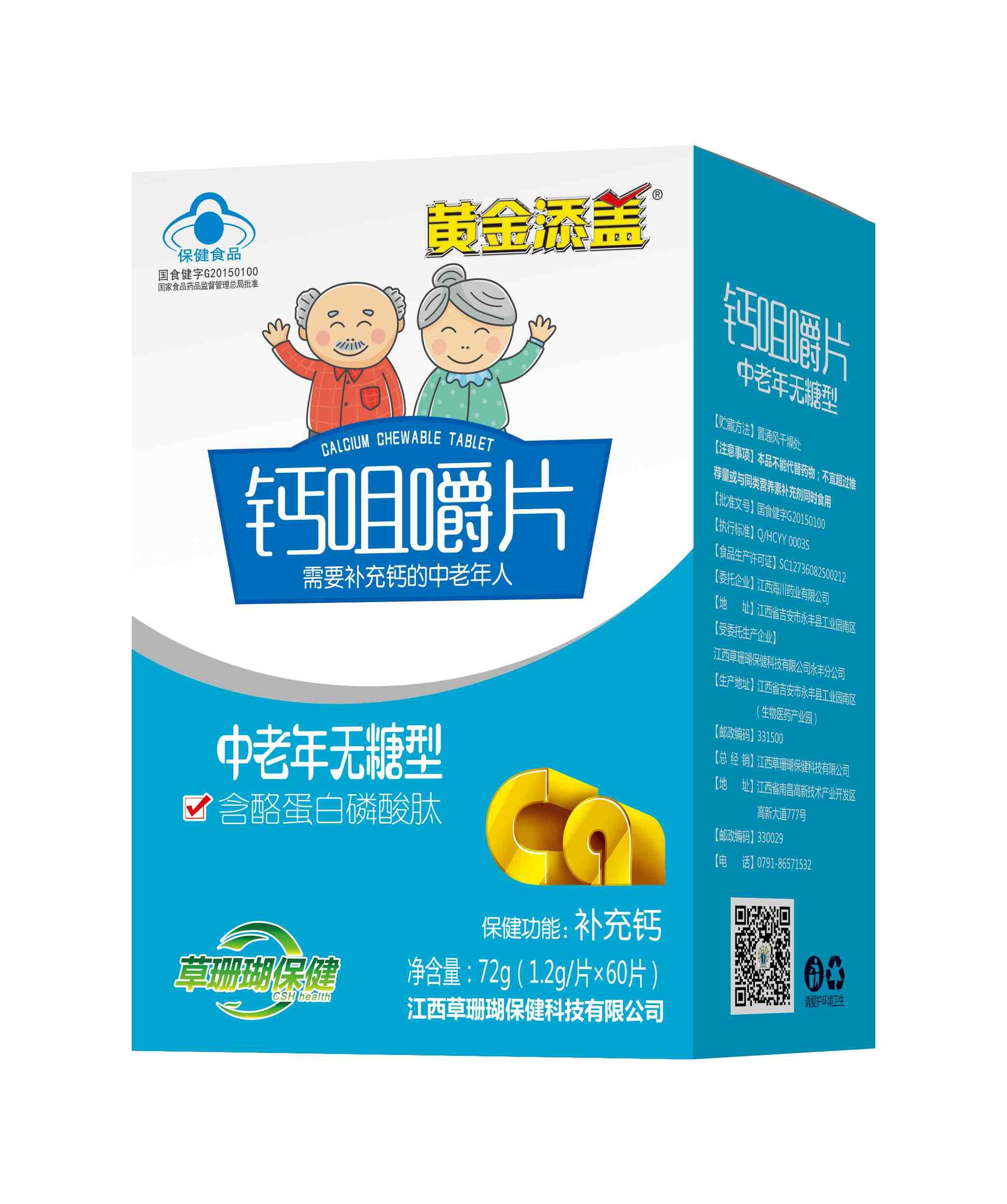 鈣咀嚼片(中老年無糖型)