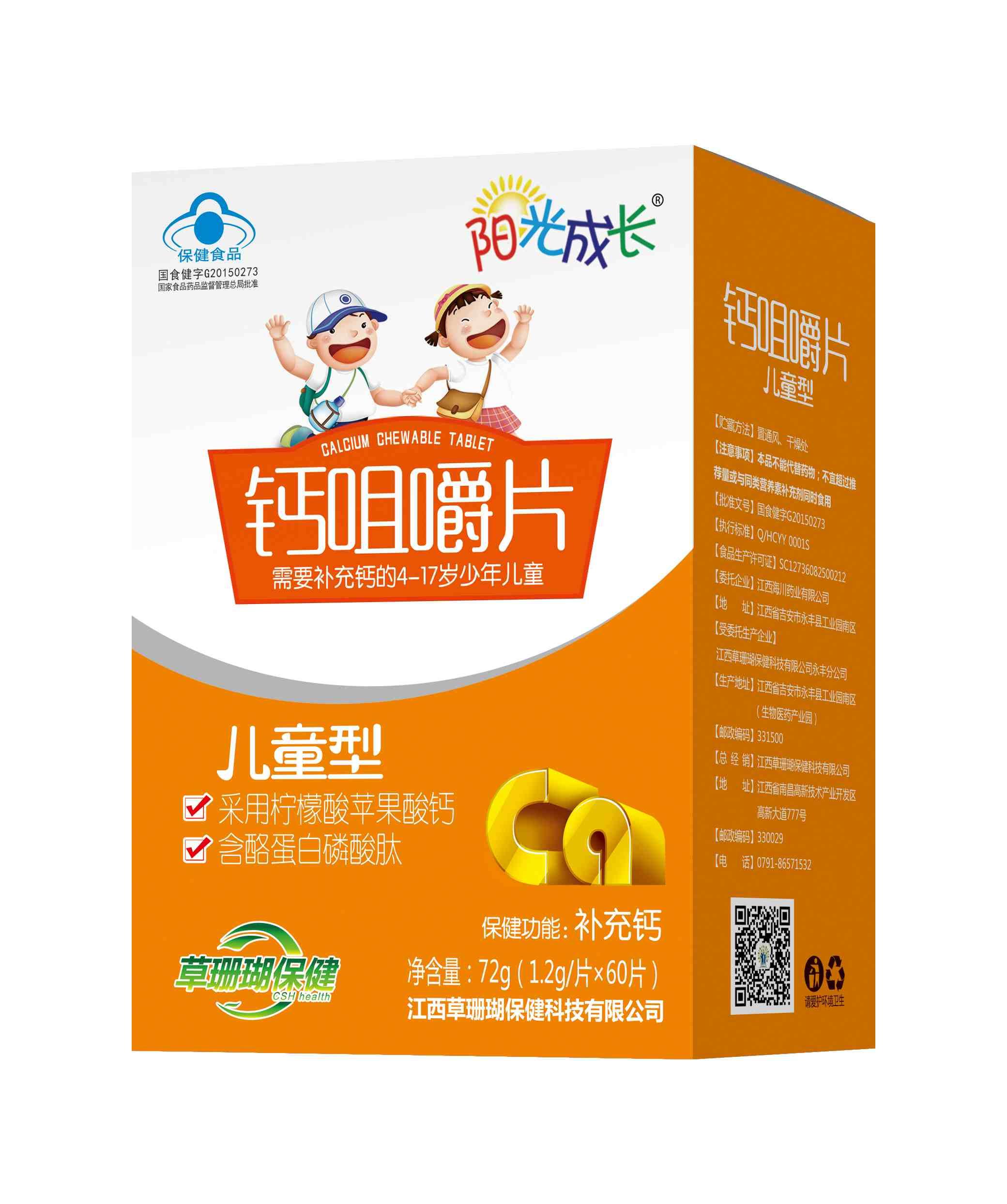 钙咀嚼片(儿童型)