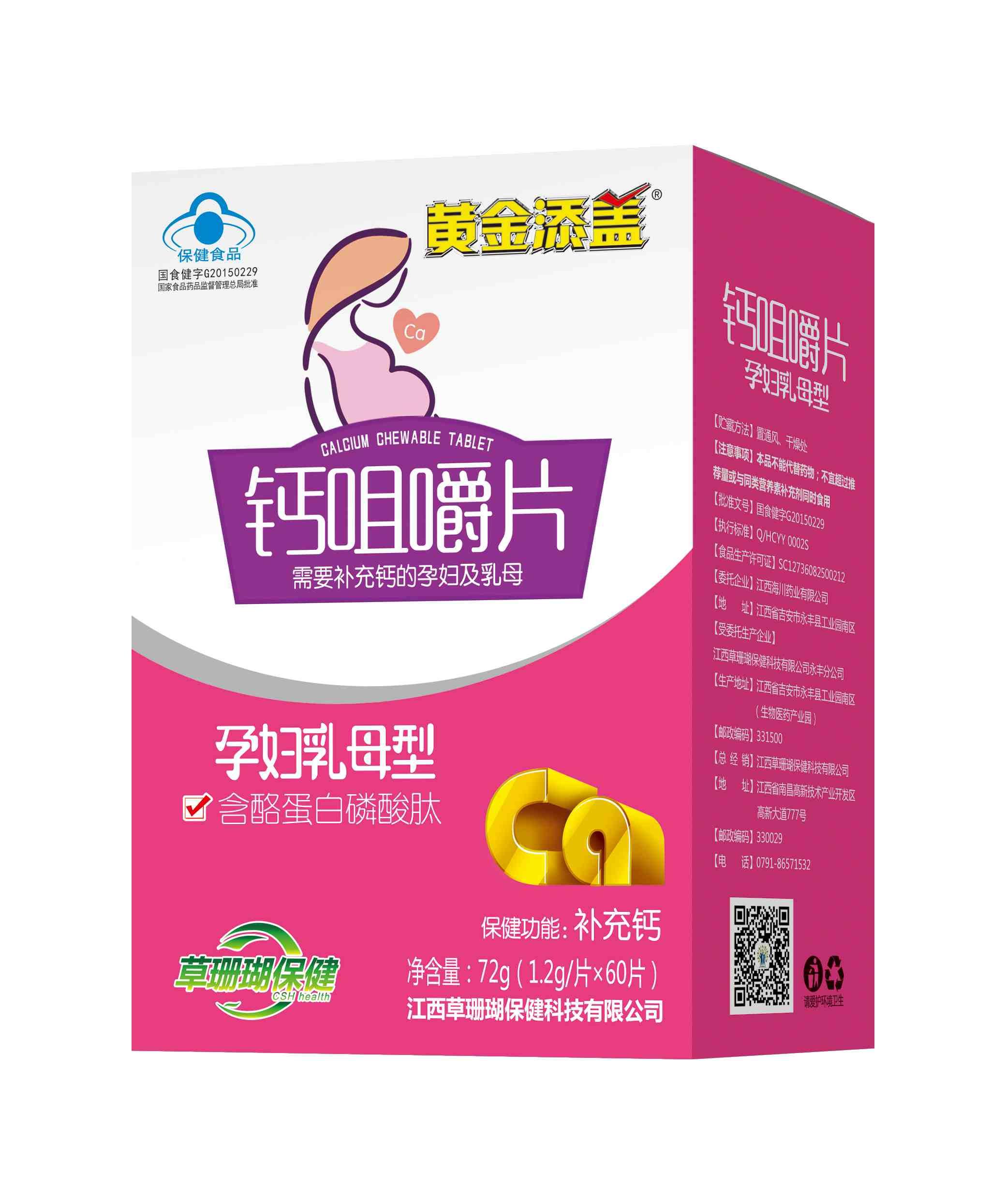 钙咀嚼片(孕妇乳母型)