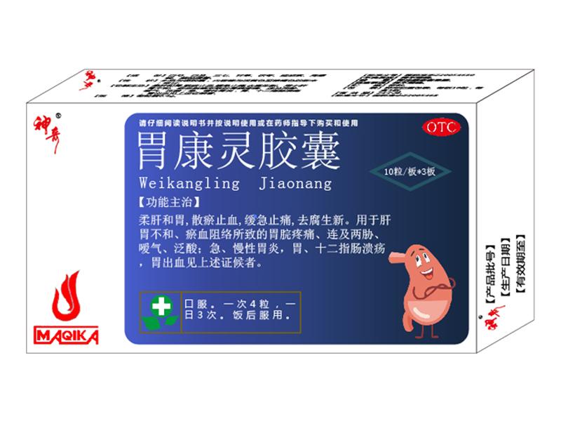 胃康靈膠囊