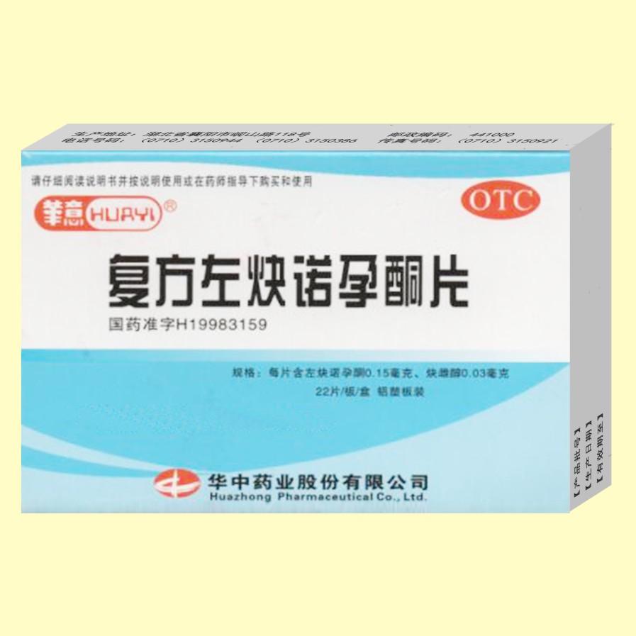 復方左炔諾孕酮片