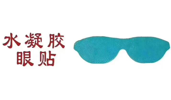 醫用水凝膠眼貼廠家招商,水凝膠眼貼代加工