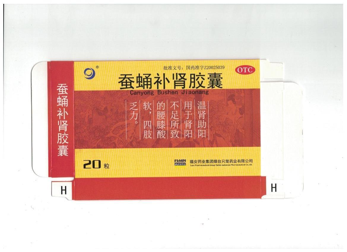 蠶蛹補腎膠囊