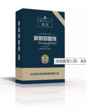 臭氧化油抑菌液(婦科專用)