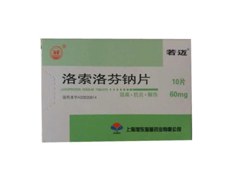 洛索洛芬鈉片
