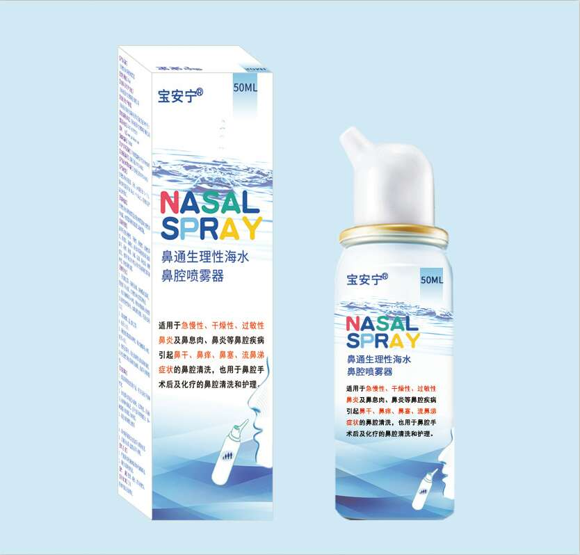 生理性海水鼻腔噴霧器