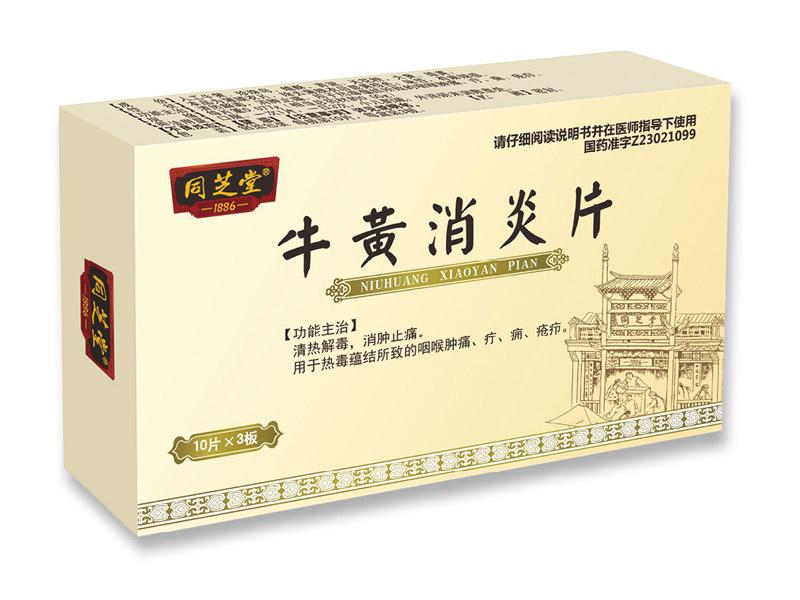牛黄消炎片