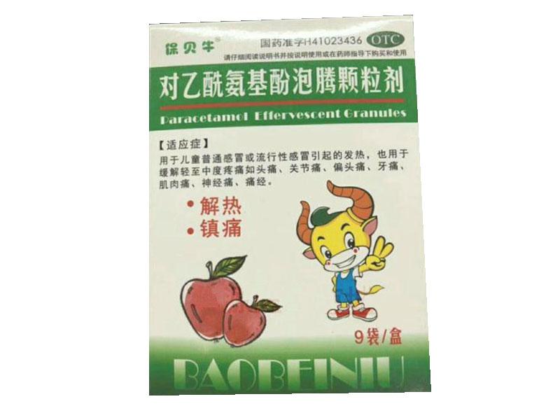 對乙酰氨基酚泡騰顆粒劑