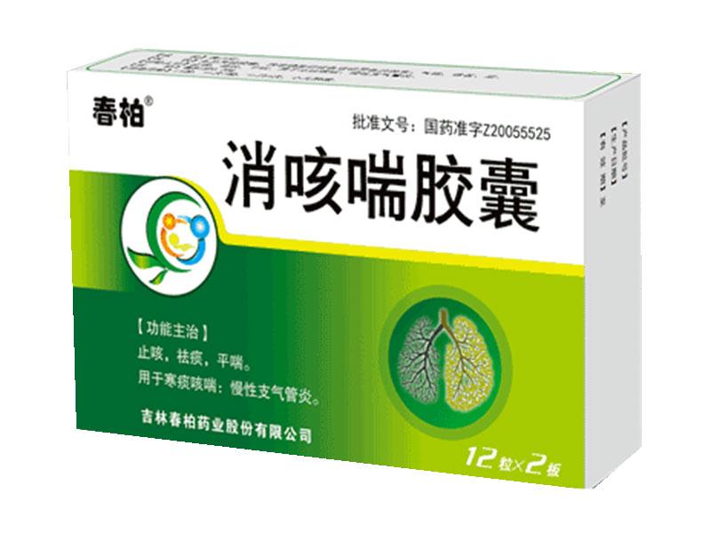 消咳喘膠囊