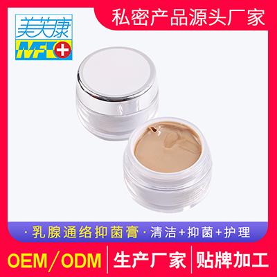 乳腺通络抑菌膏OEM